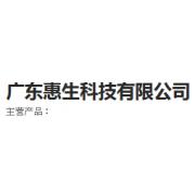 广东惠生科技有限公司