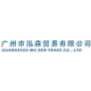 广州泓森贸易有限公司