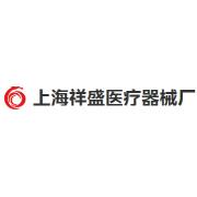 上海祥盛医疗器械厂