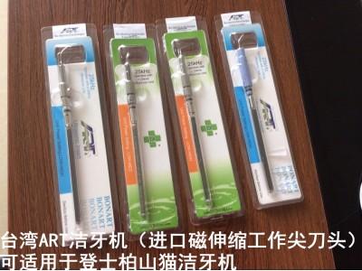 台湾磁伸型超声波洁牙机