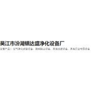 吴江市汾湖镇达盛净化设备厂