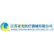 江苏亚光医疗器械有限公司