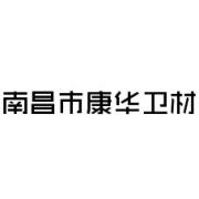南昌市康华卫材有限公司