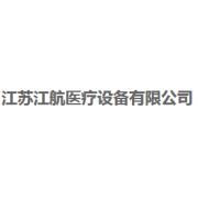 江苏江航医疗设备有限公司