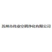 苏州市伟业空调净化有限公司