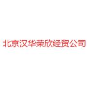 北京汉华荣欣经贸有限公司
