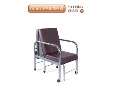 QL-401不锈钢陪伴椅
