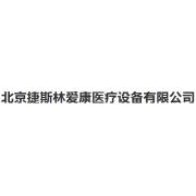 北京捷斯林爱康医疗设备有限公司