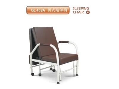 QL-409A折式陪伴椅