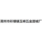 潮州市彩塘镇玉峰五金器械厂