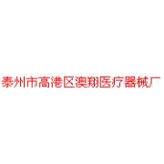 江苏泰州澳翔医疗器械有限公司