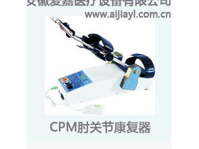 CPM肘关节康复器