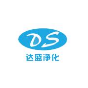 武汉达盛兴净化设备工程有限公司