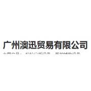 广州市澳迅贸易有限公司