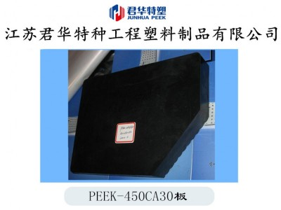 PEEK450CA30板