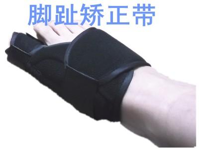 医用大脚骨矫正带