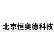 北京恒奥德科技有限公司