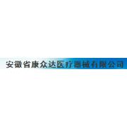 安徽省康众达医疗器械有限公司