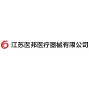 江苏医邦医疗器械有限公司