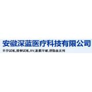安徽深蓝医疗科技有限公司