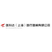 医科达(上海)医疗器械有限公司