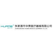 张家港市华美医疗器械有限公司