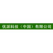 优派科技(中国)有限公司