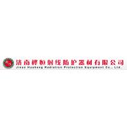 济南桦恒射线防护器材有限公司