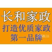 广西南宁长和家庭服务有限公司