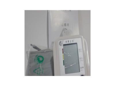 健康三宝臂式血压计