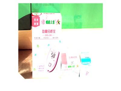 健康三宝血糖分析仪