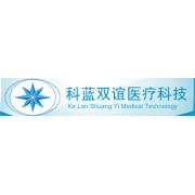 新疆科蓝双谊医疗科技股份有限公司