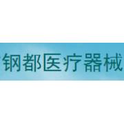 广州市钢都医疗器械科技有限公司