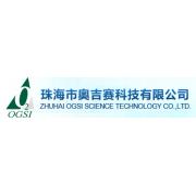 珠海奥吉赛科技有限公司
