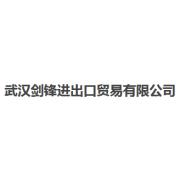 武汉剑锋进出口贸易有限公司