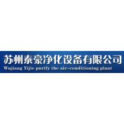 苏州泰豪净化设备有限公司