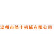 浙江省温州皓丰机械有限公司