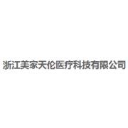 浙江美家天伦医疗科技有限公司