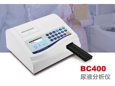 BC400尿液分析仪