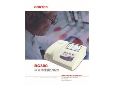 BC300半自动生化分析仪