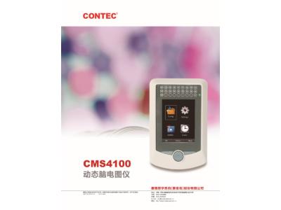 CMS4100动态脑电图仪