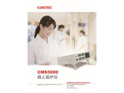 CMS5000C病人监护仪