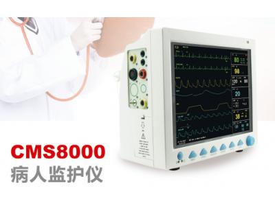 病人监护仪CMS8000