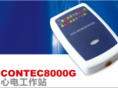 CONTEC8000G心电工作站