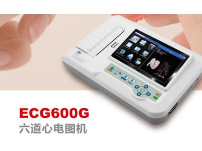 ECG600G六道心电图机