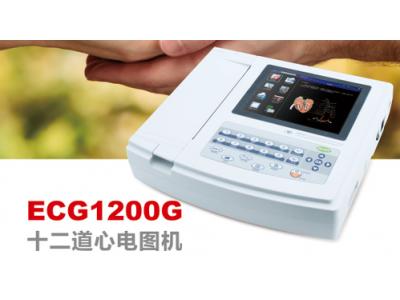 ECG1200G十二道心电图机