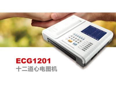 ECG1201十二道心电图机