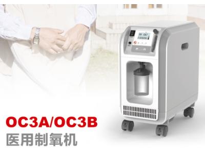 OC3B医用制氧机
