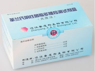 革兰氏阴性菌脂多糖检测试剂盒