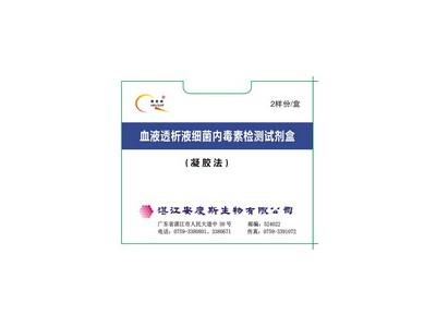 血液透析液细菌内毒素检测试剂盒